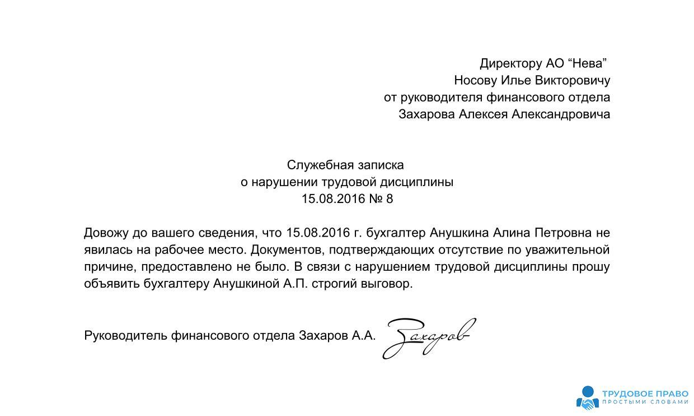 увольнение за прогул пошаговая процедура схема с образцами документов
