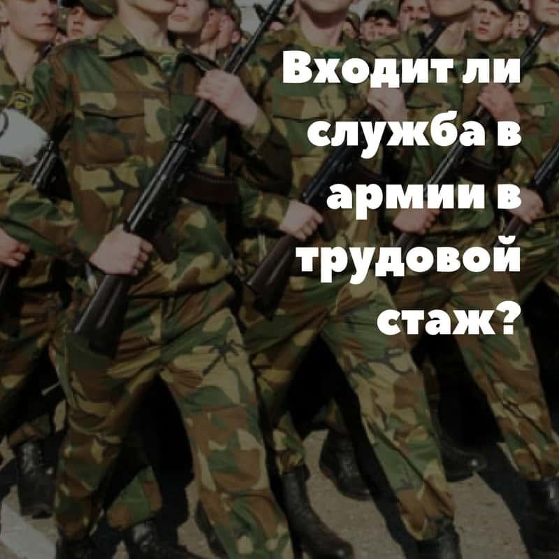 входит ли служба в армии в общий трудовой стаж