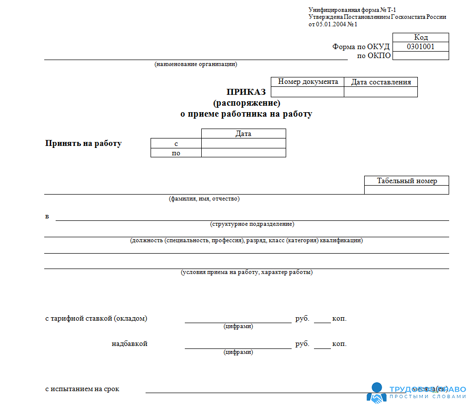 унифицированная форма приказа о приеме на работу