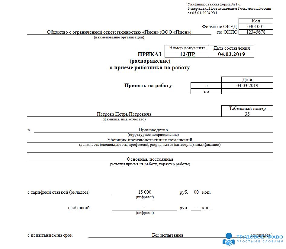 образец заполнения приказа о приеме на работу