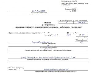 Форма и образец приказа об увольнении работника
