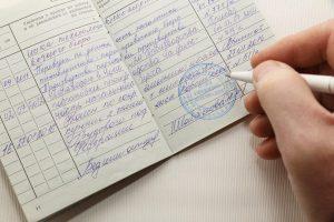 Запись в трудовой книжке об увольнении – образец