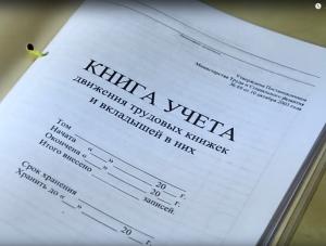 Журнал учета трудовых книжек – образец заполнения