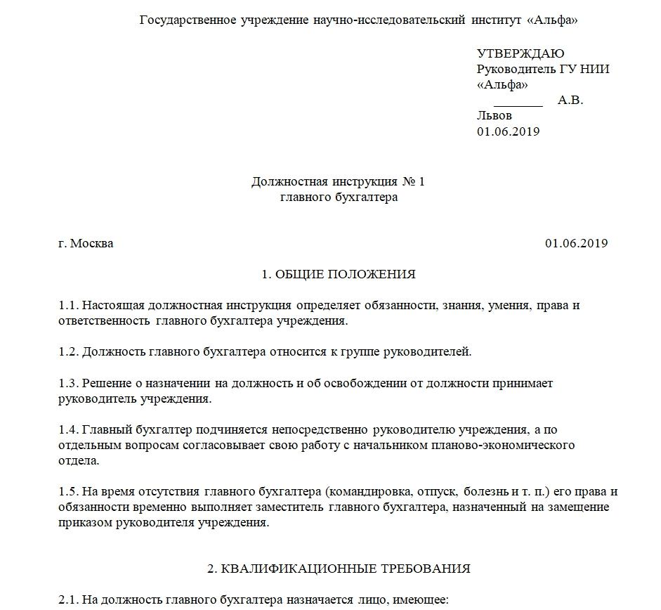должностные инструкции главного бухгалтера ооо