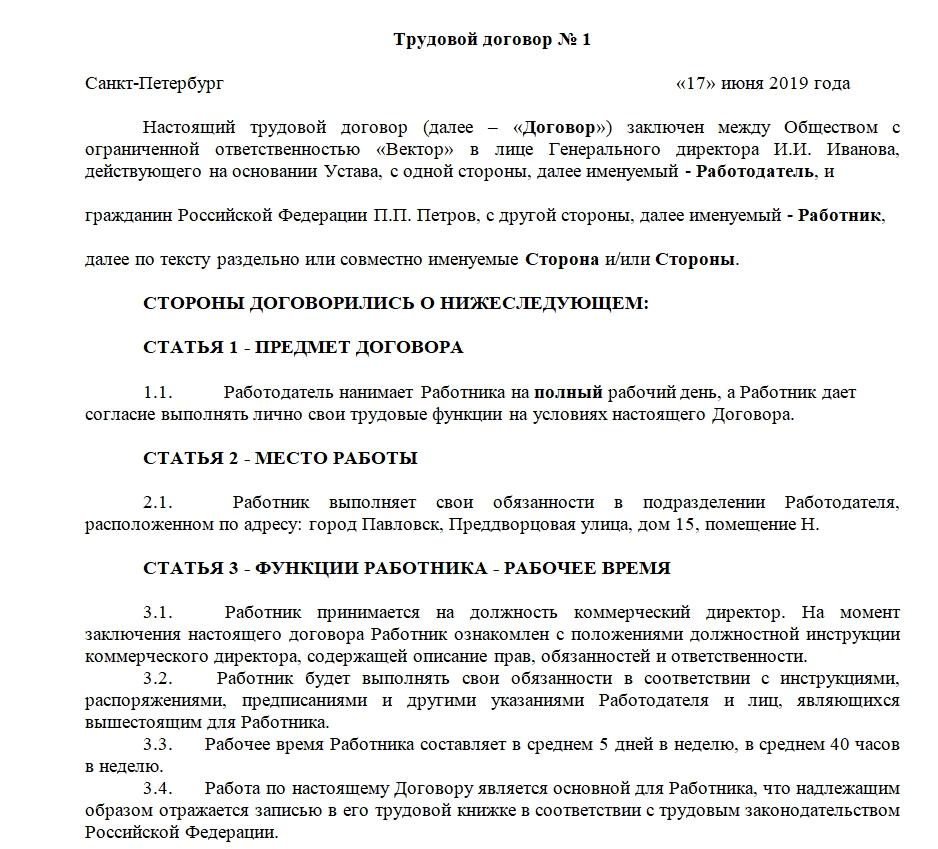 трудовой договор генерального директора единственного учредителя
