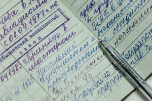 Запись в трудовой недействительна – образец, как исправить
