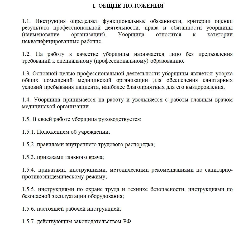 уборщик производственных и служебных помещений должностная инструкция