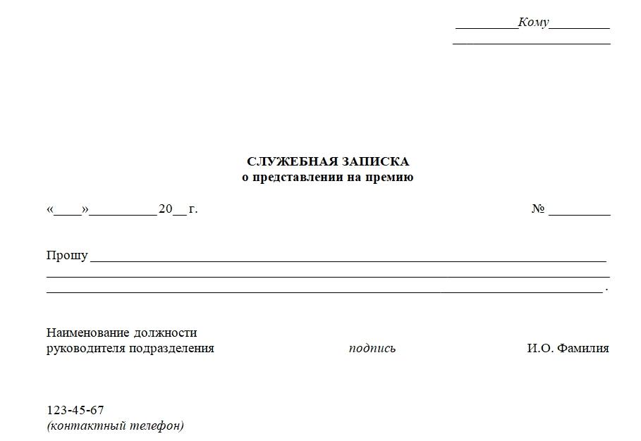 служебная записка о премировании сотрудников образец