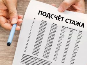 Пенсионный стаж или какой должен быть стаж работы для получения пенсии