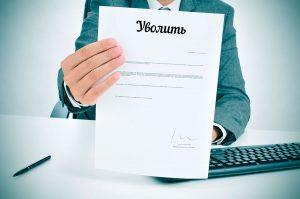 Увольнение в связи с ликвидацией организации – выплаты и гарантии