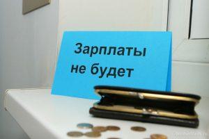 Задержка выплаты заработной платы – какие последствия для работодателя и права у работников